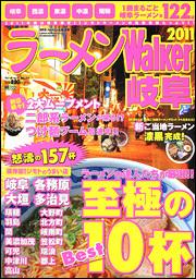 ラーメンWalker岐阜2011