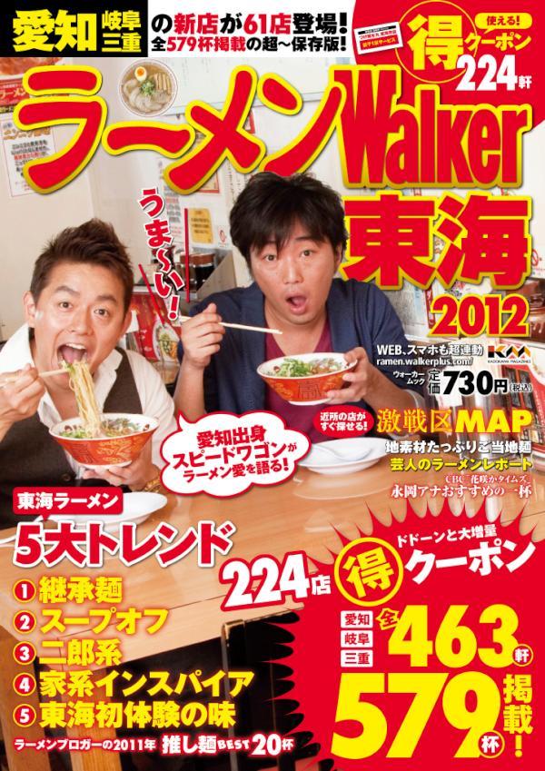 ラーメンWalker東海2012